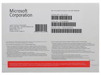 Microsoft Windows 8 Professional Win32 Russian 1pk DSP OEI DVD